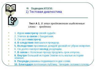 III. Подведем ИТОГИ:1) Тестовая диагностика Тест А 1. В этих предложениях выделе