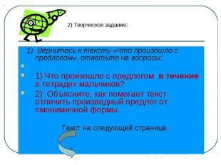 1) Вернитесь к тексту «Что произошло с предлогом», ответьте на вопросы: 1) Что п