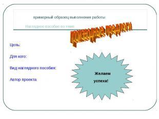 примерный образец выполнения работы Наглядное пособие по теме производные предло