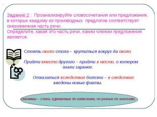 Задание 2 : Проанализируйте словосочетания или предложения, в которых каждому из