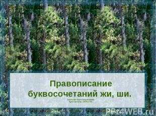 Правописание буквосочетаний жи, ши. Воробьёва Мария ВладимировнаИдентификатор: 2