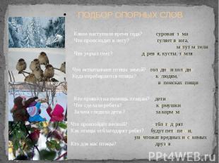 ПОДБОР ОПОРНЫХ СЛОВ Какое наступило время года? суровая зима Что происходит в ле