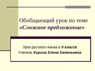Обобщающий урок по теме «Сложное предложение»Урок русского языка в 9 классеУчите
