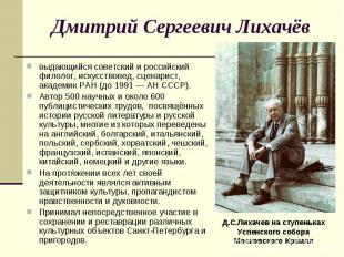 Дмитрий Сергеевич Лихачёв выдающийся советский и российский филолог, искусствове