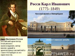 Росси Карл Иванович(1775–1849) Карл Иванович Росси российский архитектор итальян