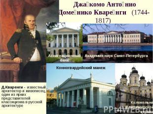 Джакомо Антонио Доменико Кваренги (1744-1817) Д.Кваренги - известный архитектор