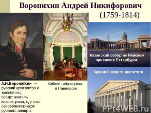 Воронихин Андрей Никифорович (1759-1814) А.Н.Воронихин — русский архитектор и ж