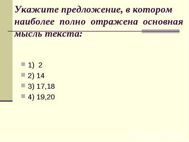 Укажите предложение, в котором наиболее полно отражена основная мысль текста: 1) 2 2) 14 3) 17,18 4) 19,20