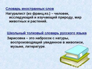 Словарь иностранных словНатуралист (из франц.яз.) – человек, исследующий и изуча