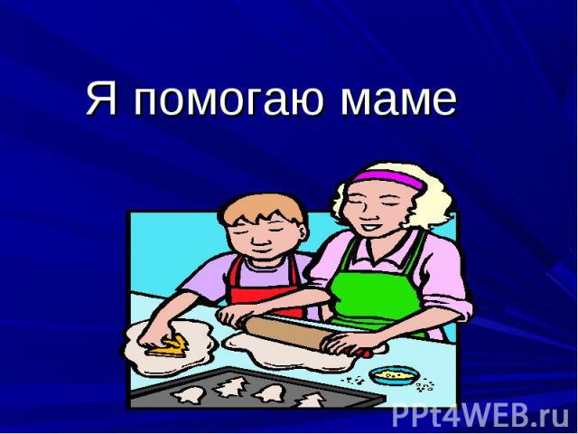 Я помогаю маме