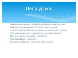 Цели урока: Ознакомление с основными способами словообразования в русском языке;
