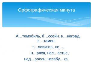 Орфографическая минута А…томобиль, б…ссейн, в…ноград, в…тамин, т…левизор, ле…, н