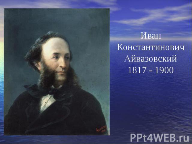 ИванКонстантиновичАйвазовский1817 - 1900