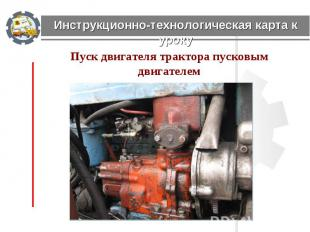 Инструкционно-технологическая карта к уроку Пуск двигателя трактора пусковым дви