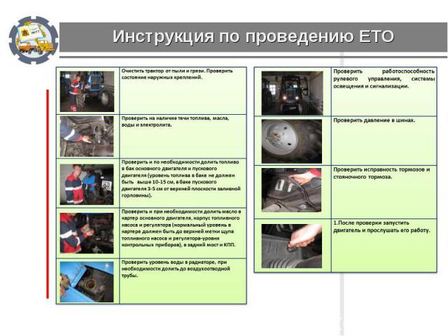 Инструкция по проведению ЕТО