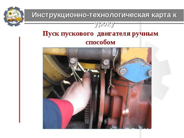 Инструкционно-технологическая карта к уроку Пуск пускового двигателя ручным способом
