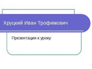 Хруцкий Иван Трофимович