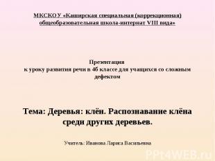 МКСКОУ «Каширская специальная (коррекционная) общеобразовательная школа-интернат