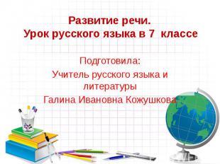 Развитие речи. Урок русского языка в 7 классе Подготовила:Учитель русского языка