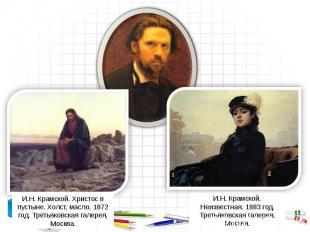 И.Н. Крамской. Христос в пустыне. Холст, масло. 1872 год. Третьяковская галерея,