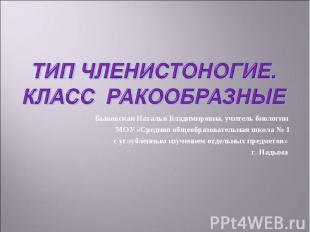 Тип членистоногие. Класс ракообразные Быковская Наталья Владимировна, учитель би