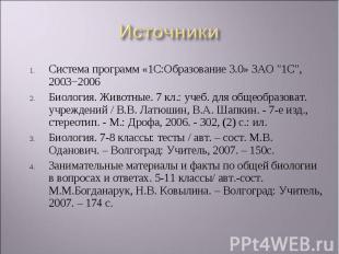 """Система программ «1С:Образование 3.0» ЗАО """"1C"""", 2003−2006Биология. Животные. 7 к"""