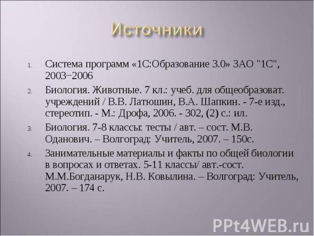 Система программ «1С:Образование 3.0» ЗАО