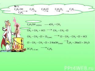 № 5. С2Н5 OH С2Н4 C2H5Cl C2H4Cl2 C2H2 C6H6 C2H5OH (H2SO4) СН2 = СН2 СН2 = СН2 +