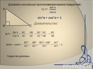Доказать основные тригонометрические тождества:tg α= sin2α + cos2α = 1 Тождества