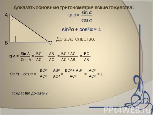 Доказать основные тригонометрические тождества:tg α= sin2α + cos2α = 1 Тождества доказаны.
