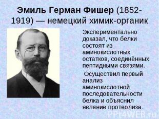 Эмиль Герман Фишер (1852-1919) — немецкий химик-органик Экспериментально доказал