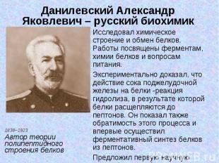 Данилевский Александр Яковлевич – русский биохимик 1838–1923Автор теории полипеп