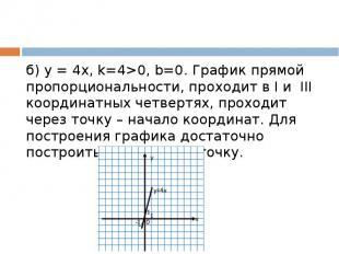б) у = 4х, k=4>0, b=0. График прямой пропорциональности, проходит в I и III коор