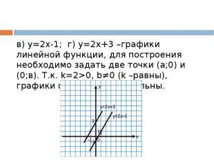 в) у=2х-1; г) у=2х+3 –графики линейной функции, для построения необходимо задать