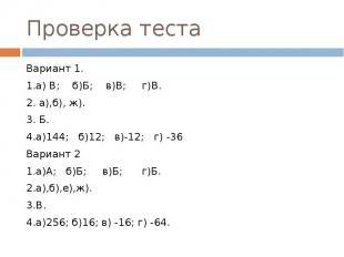 Вариант 1.1.а) В; б)Б; в)В; г)В.2. а),б), ж).3. Б.4.а)144; б)12; в)-12; г) -36Ва