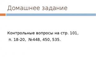 Домашнее заданиеКонтрольные вопросы на стр. 101, n. 18-20, №448, 450, 535.