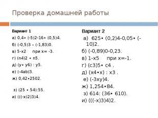 Проверка домашней работы Вариант 1а) 0,4∙ (-5)2-16∙ (0,5)4. б) (-0,5)3 – (-1,83)