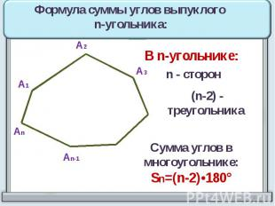 Формула суммы углов выпуклого n-угольника: В n-угольнике: n - сторон (n-2) - тре