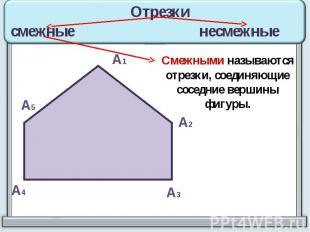 Смежными называются отрезки, соединяющие соседние вершины фигуры.