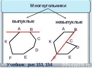 Многоугольники выпуклые невыпуклые Учебник: рис 153, 154