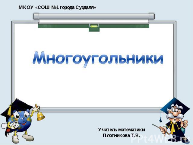 Многоугольники Учитель математикиПлотникова Т.В.