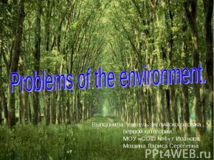 Problems of the environment Выполнила: учитель английского языка первой категори