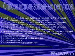 Список использованных ресурсов. 1. В.П.Кузовлев, Р.М.Лапа, Э.Ш. Перегудова, И.П.