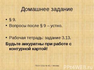 Домашнее задание § 9.Вопросы после § 9 – устно.Рабочая тетрадь: задание 3.13.Буд