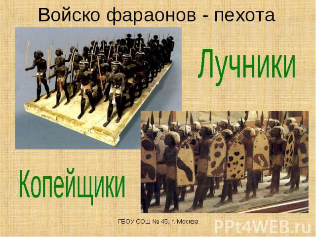Войско фараонов - пехота Лучники Копейщики