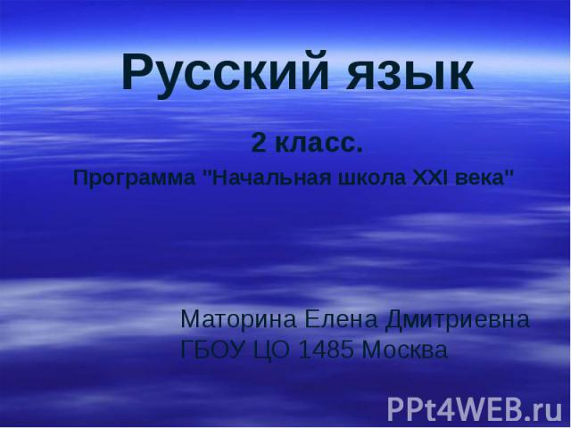 Русский язык 2 класс. Программа