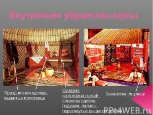 Внутреннее убранство юрты Праздничная одежда,вышитые полотенца Сундуки,на которы