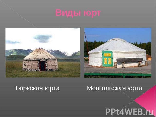 Виды юрт Тюркская юрта Монгольская юрта