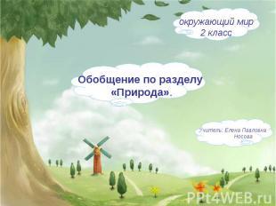 Обобщение по разделу «Природа». окружающий мир2 класс Учитель: Елена Павловна Но