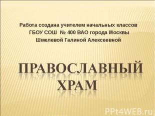 Работа создана учителем начальных классов ГБОУ СОШ № 400 ВАО города МосквыШмелев